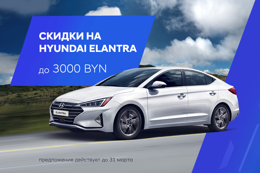 Hyundai Elantra со скидкой только до конца марта!