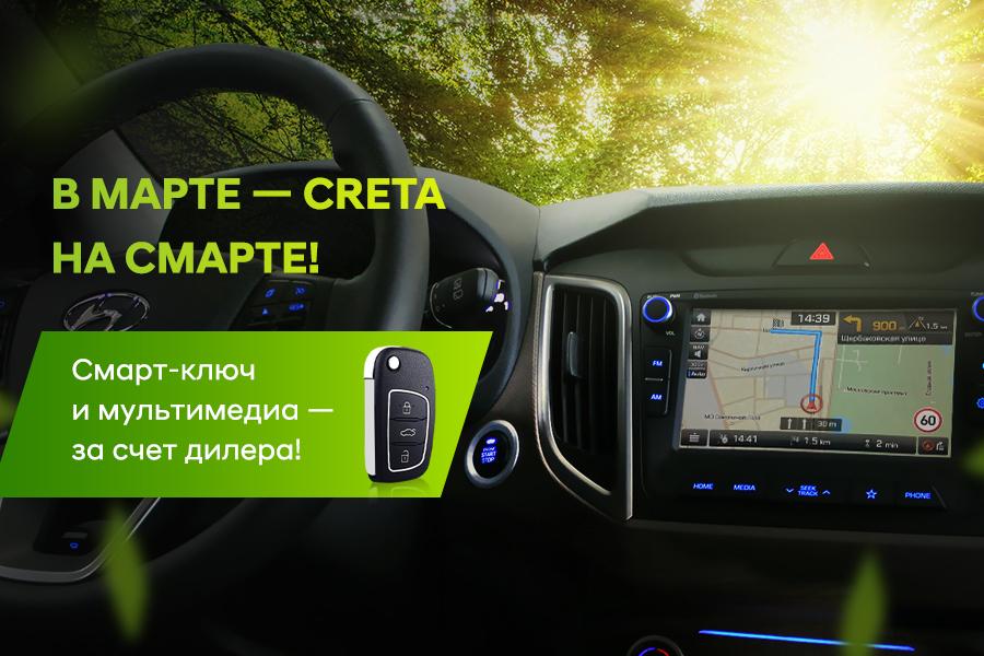 Hyundai CRETA: в марте CRETA на смарте!