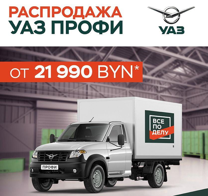 РАСПРОДАЖА грузовиков УАЗ Профи